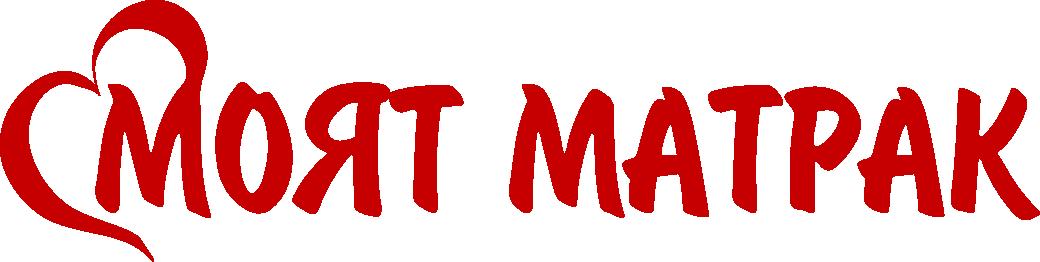 Моят Матрак Онлайн Магазин за Матраци